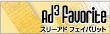 3ad-favorite